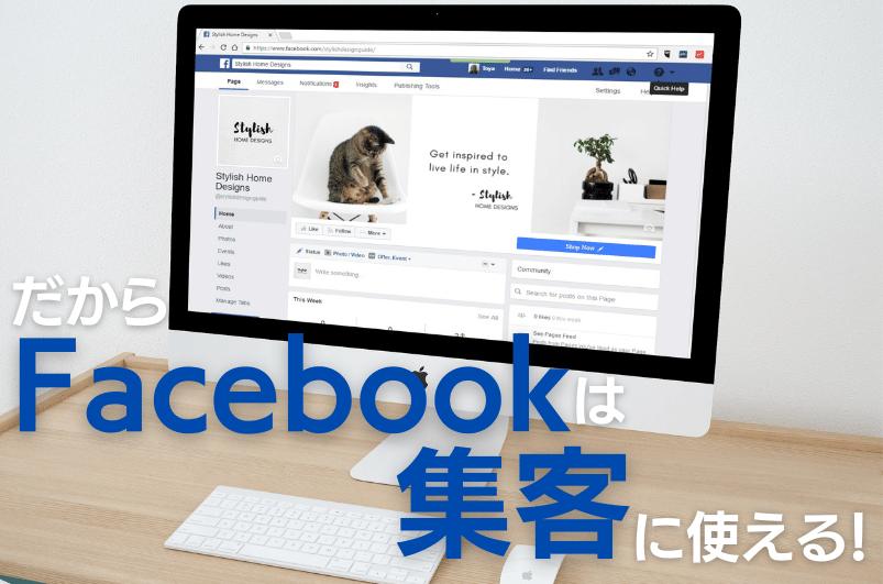 【初心者必見】Facebookで集客するなら知っておきたい基本の特徴8つ