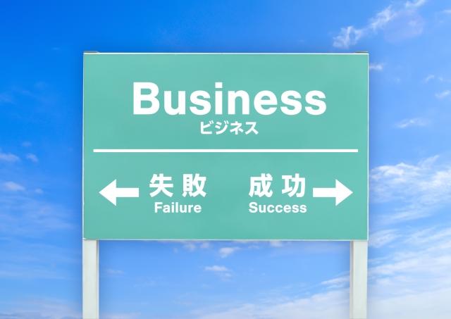 高単価セールスを何度も成功させるために必要なたった1つのこと