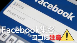 【保存版】Facebook集客のメリットとデメリットを徹底解説 知っておくべき6つの注意点