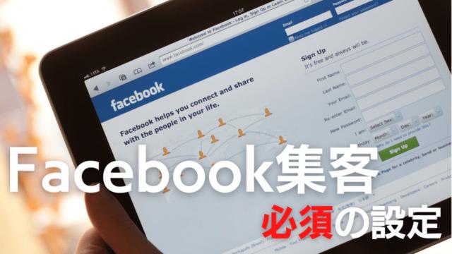 【初心者向け】Facebook集客をするなら絶対に欠かせない基本設定12個