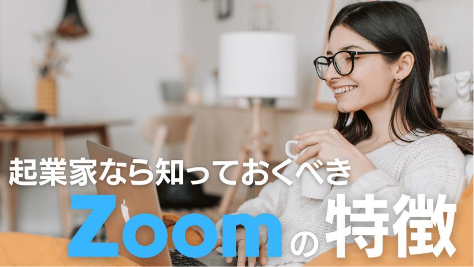 Zoom対策はこれからのビジネスに必須!基本の特徴やできることを解説します