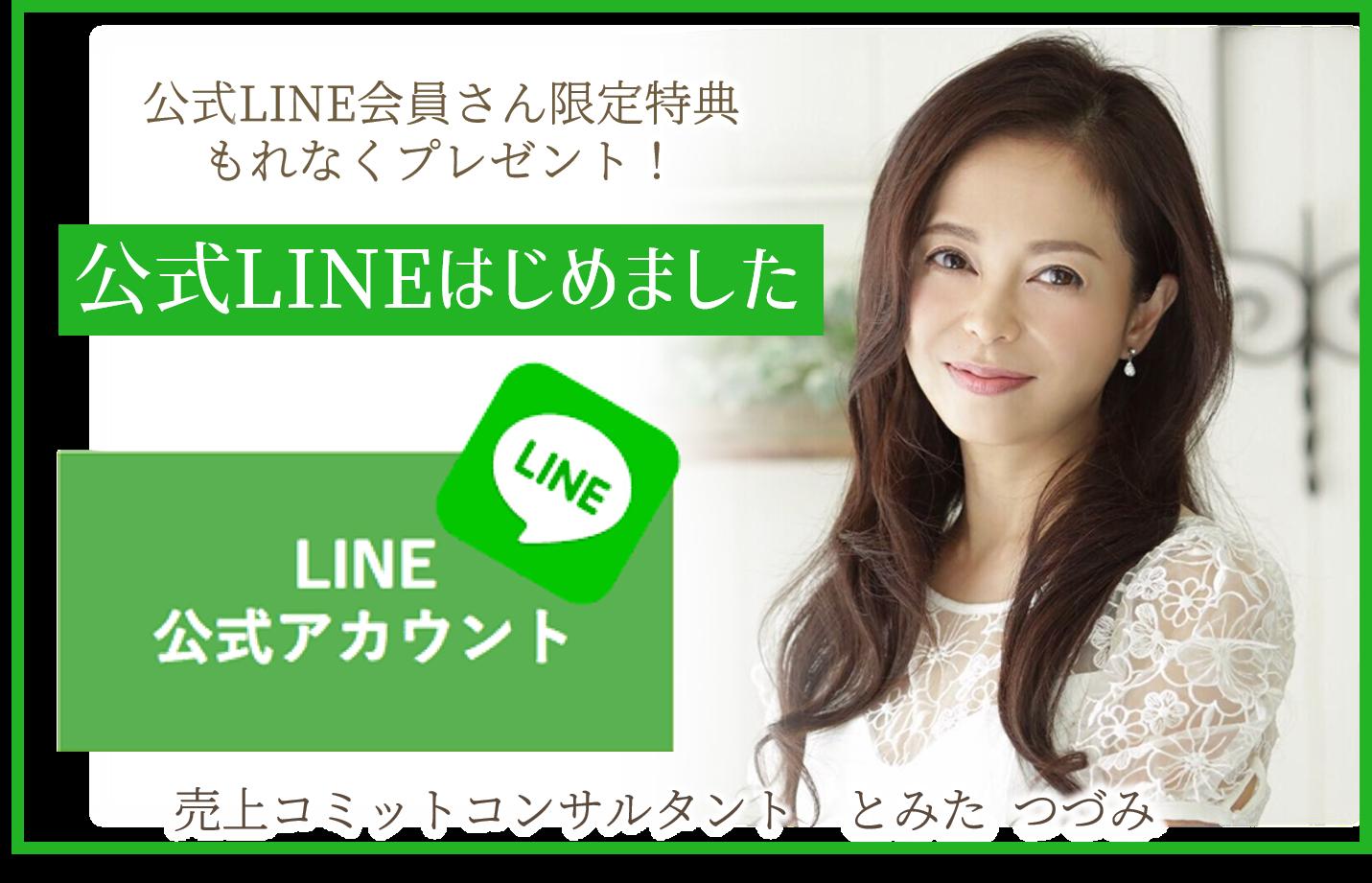 LINE登録