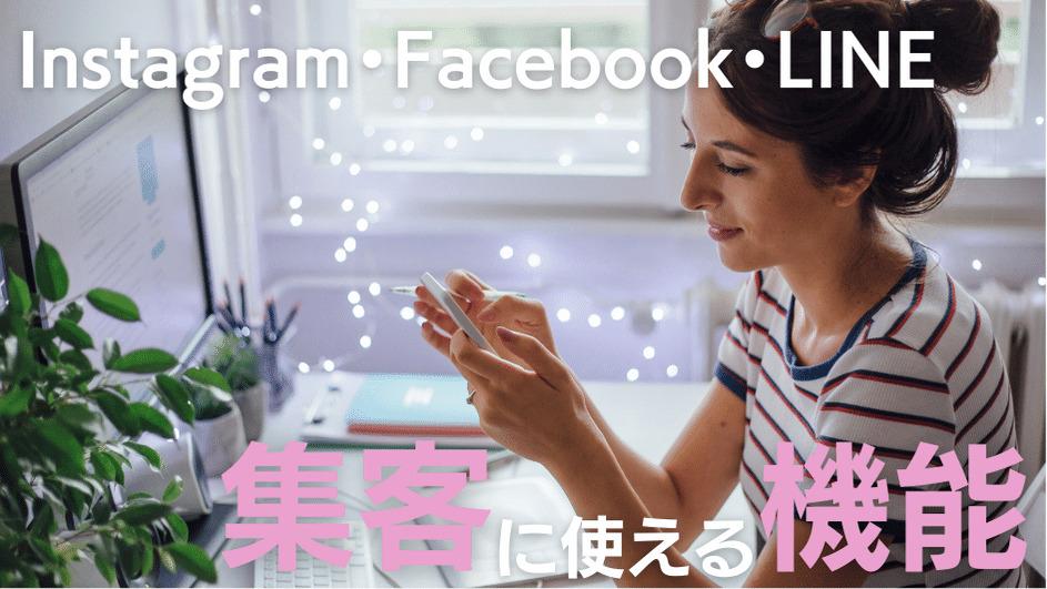 集客に使えるSNSの機能9選 インスタ、Facebook、LINEで使える集客メソッドを解説