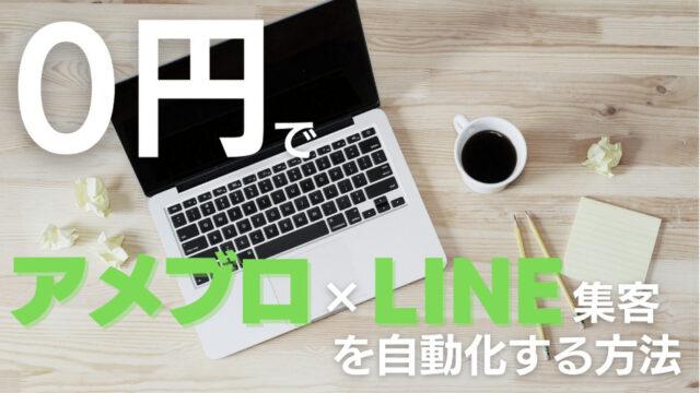 0円でオンライン集客を自動化する方法|アメブロ×LINEの最強集客動線を構築