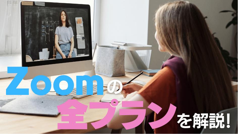 ビジネスで知っておくべきZoomの全プランと有料版と無料版を解説