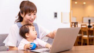主婦が起業して成功するための5つのポイント|家事育児と仕事の両立をしたい人必見