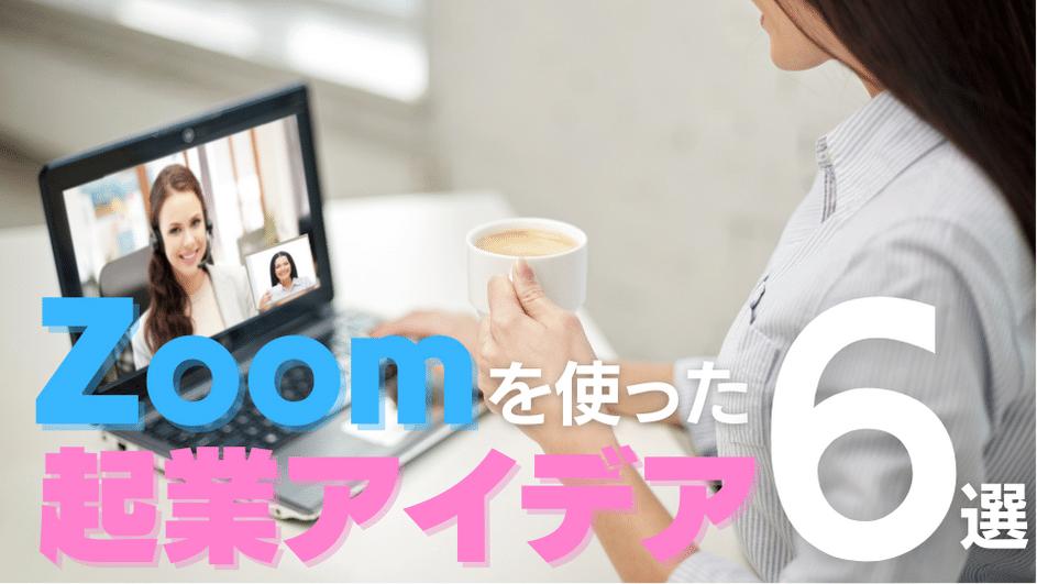 Zoomを使った起業アイデア6選 家で働きたい人必見