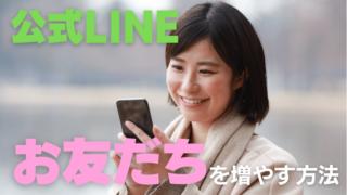 見込み客獲得のための公式LINE友だち登録を増やす方法10選