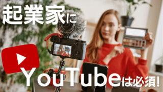 起業家がYouTubeをビジネスで使うべき理由 メリット・デメリットをご紹介
