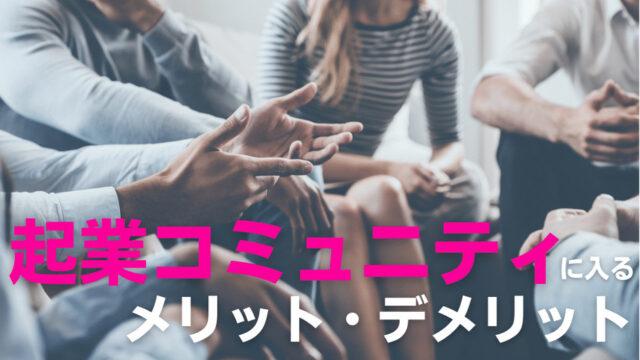 【起業初心者必見】起業家コミュニティに入るメリット・デメリットをご紹介
