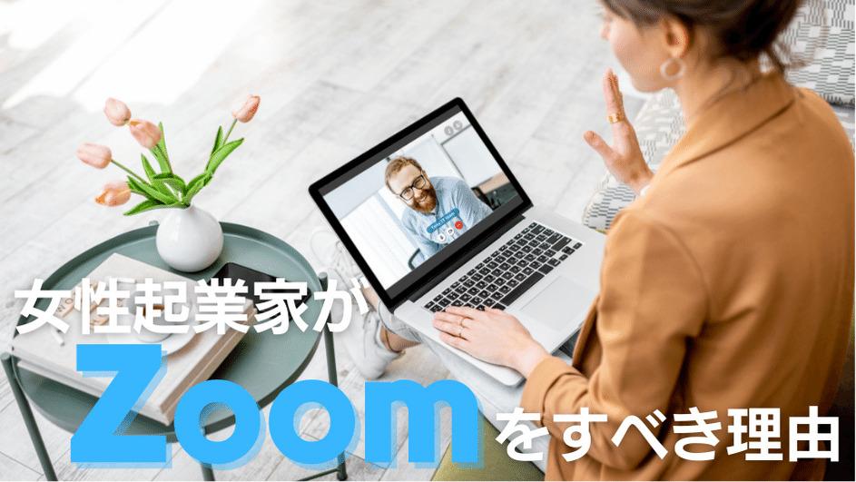 女性起業家がZoom対策をやるべき理由はこれ!ビジネスの売上アップ方法4選