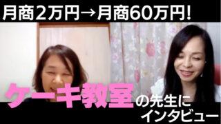 月商2万円から月商60万円になったケーキ教室の先生にインタビュー