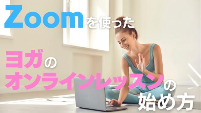 Zoomを使ったヨガのオンラインレッスンの始め方|初めてでも安心!